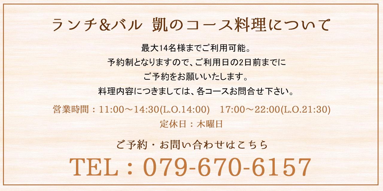 course_tel