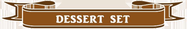 menu_h_dessertset