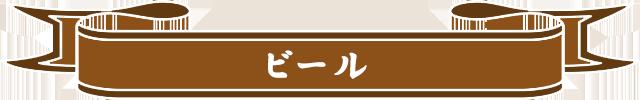menu_h_drink01