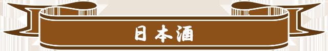 menu_h_drink04