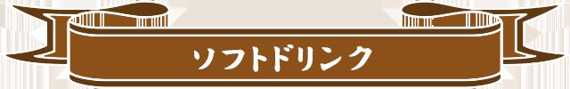 menu_h_drink07